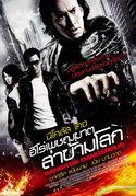 Pro7 22:55: Bangkok Dangerous